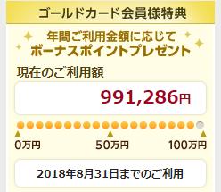 カード決済100万円まで