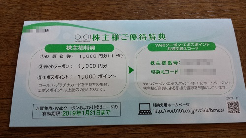丸井グループの3月分株主優待