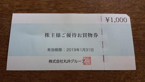 丸井グループお買物券