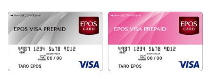 エポスプリペイドカード