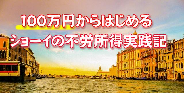 100万円からはじめる不労所得実践記