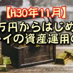 100万円から始める資産運用2018年11月