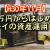 【H30年11月】100万円からはじめるショーイの資産運用の報告